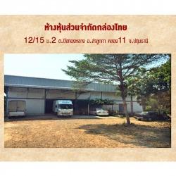 ห้างหุ้นส่วนจำกัดกล่องไทย