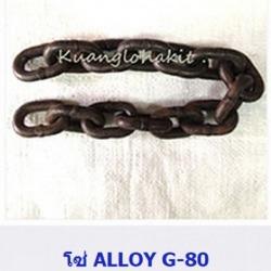 โซ่ ALLOY G-80