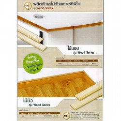 ไม้มอบ รุ่น Wood Series-TPI Polene Public Co Ltd