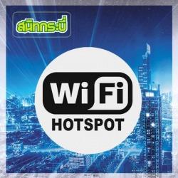 Wi-Fi ฮอตสปอต กระบี่