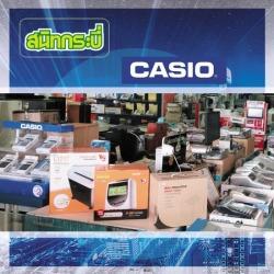 เครื่องใช้สำนักงาน Casio กระบี่
