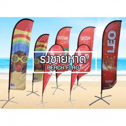 ธงชายหาด-Tong Guan Media Printing Co Ltd