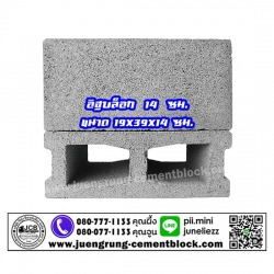 14 ซม.-Juengrung Cementblock Co.,Ltd