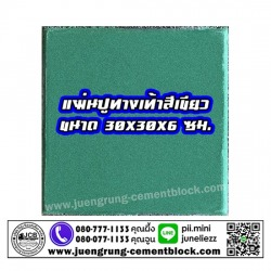 30 เขียว-Juengrung Cementblock Co.,Ltd