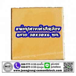 30 เหลือง-Juengrung Cementblock Co.,Ltd