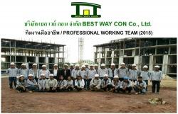 บริษัทรับเหมาก่อสร้าง ผู้รับเหมาก่อสร้าง รับเหมาสร้างอาคาร