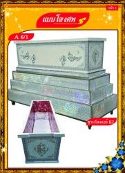แบบโลงศพ A6/1 /ฐานโลงแอร์B2 - สุคติ สุราษฎร์ธานี