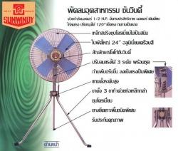 พัดลมตั้งพื้น พัดลมอุตสาหกรรม โรงงานพัดลม ขายพัดลม - บริษัท ซันวินดี้ อิเล็คทริค จำกัด