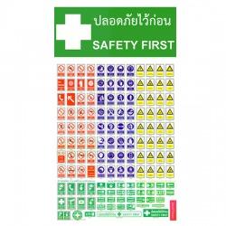 ป้ายรักษาความปลอดภัย - บริษัท กรีน (1994) จำกัด