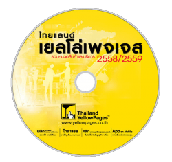 DVD สมุดหน้าเหลืองไทยแลนด์ เยลโล่เพจเจส  - บริษัท เทเลอินโฟ มีเดีย จำกัด (มหาชน)