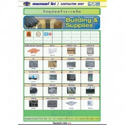 วัสดุก่อสร้าง - เหล็ก / Building & Supplies - Contractor Shop Co Ltd
