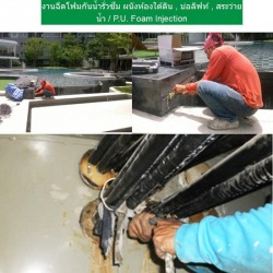 งานฉีดโฟมกันน้ำรั่วซึม ผนังห้องใต้ดิน , บ่อลิฟท์ , สระว่ายน้ำ / P.U. Foam Injection