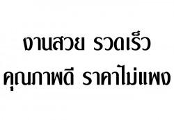 สติ๊กเกอร์ PVC
