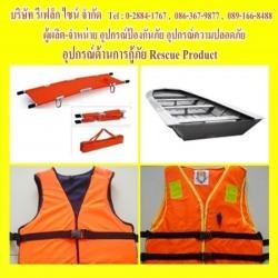 อุปกรณ์กู้ภัย เสื้อชูชีพ อุปกรณ์ความปลอดภัย ป้องกันภัย