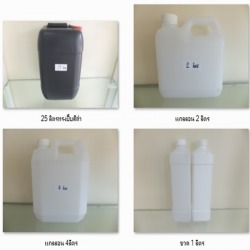 แกลลอนพลาสติก ถังพลาสติก ขวดพลาสติก บรรจุภัณฑ์พลาสติก