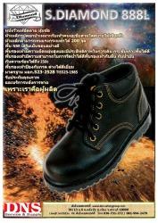 รองเท้าเซฟตี้,รองเท้านิรภัย - ดีเอ็นเอส อุปกรณ์เซฟตี้