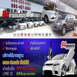 ผู้ขายและรับซื้อรถยนต์ใช้แล้ว เต็นท์รถมือสอง ขายรถยนต์มือสอง