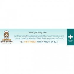 บริการแพทย์และพยาบาล