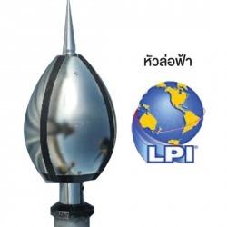 หัวล่อฟ้า LPI