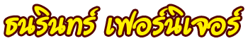 http://media.yellowpages.co.th/yellowpages/logo/10157659.jpg