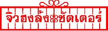 จิวฮงล้ง ประตูชัตเตอร์ บุรีรัมย์