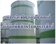 โรงงานผลิตน้ำมันพืช วีแฟท แอนด์ ออยล์