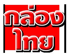 ห้างหุ้นส่วนจำกัด กล่องไทย