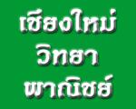บริษัท เชียงใหม่วิทยาพาณิชย์ (1997) จำกัด
