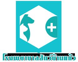 โรงพยาบาลสัตว์บ้านแก้ว จันทบุรี