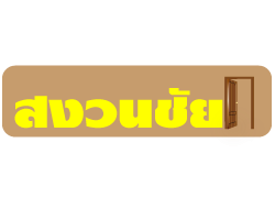 สงวนชัย กระจก อลูมิเนียม ประตูหน้าต่าง ไวนิล