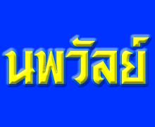 บริษัท นพวัลย์ จำ�ัด