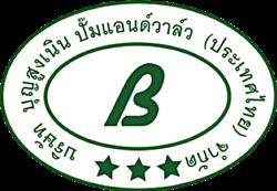 บริษัท บุญสูงเนิน ปั๊มแอนด์วาล์ว (ประเทศไทย) จำกัด