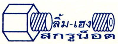 ห้างหุ้นส่วนจำกัด ลิ้มเฮง เทพารักษ์ (1999)