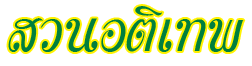 http://media.yellowpages.co.th/yellowpages/logo/522180932519001.jpg