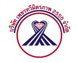 บริษัท เพชรทวีมิตรภาพ 2555 จำกัด