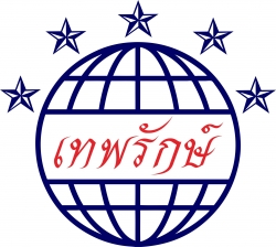 บริษัท เทพรักษ์ อินเตอร์เนชั่นแนล (ประเทศไทย) จำกัด