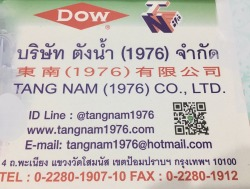 Tang Nam (1976) Co Ltd
