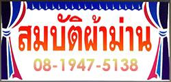 ร้านผ้าม่านราคาถูก รับติดตั้งม่านสระบุรี สมบัติผ้าม่าน