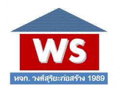 ห้างหุ้นส่วนจำกัด วงศ์สุริยะ ก่อสร้าง 1989