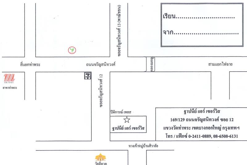 แผนที่ ร้าน ฐาปนีย์ แอร์ เซอร์วิส