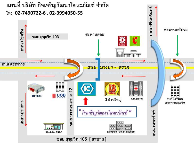 แผนที่ บริษัท กิจเจริญวัฒนาโลหะภัณฑ์ จำกัด