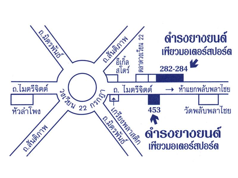 แผนที่ ห้างหุ้นส่วนจำกัด ดำรง ยางยนต์ (เพียว)
