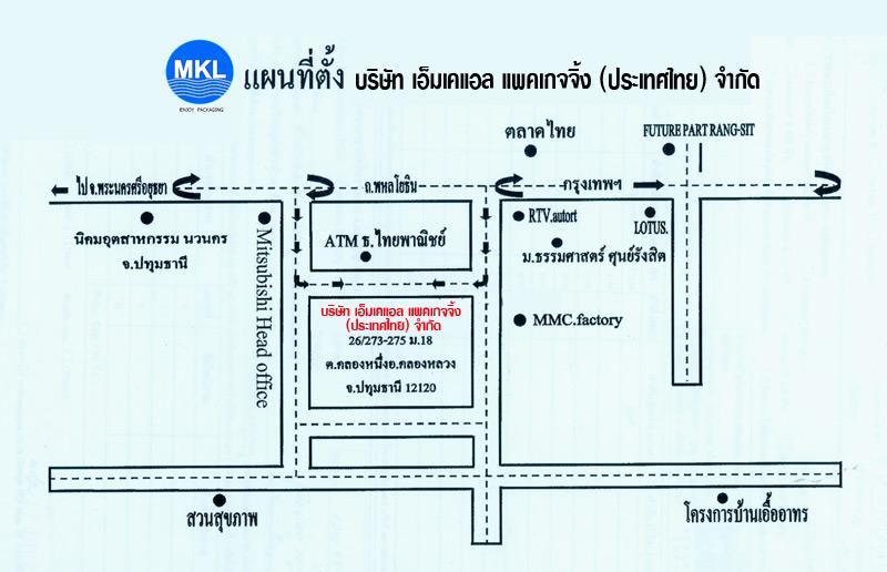 ผู้ผลิตถาดพลาสติกและจำหน่ายบรรจุภัณฑ์ เอ็มเคแอล แพคเกจจิ้ง (ประเทศไทย)