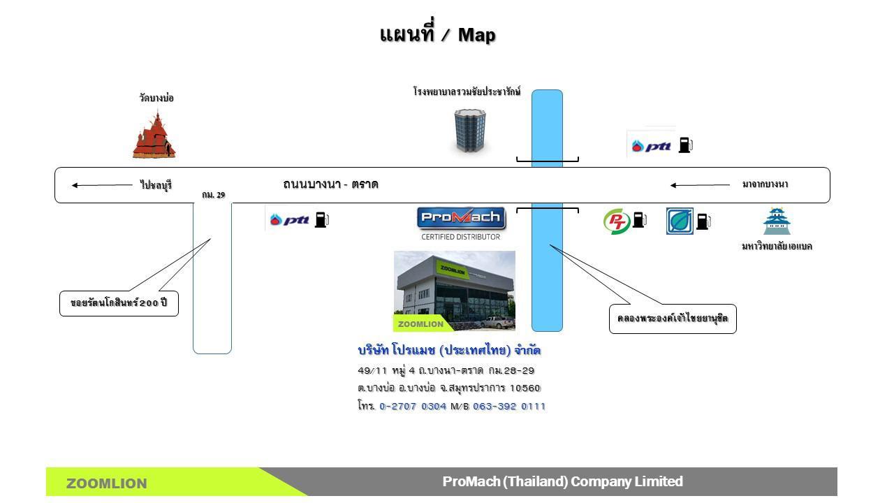 จำหน่ายรถเครน โปรแมช (ประเทศไทย)