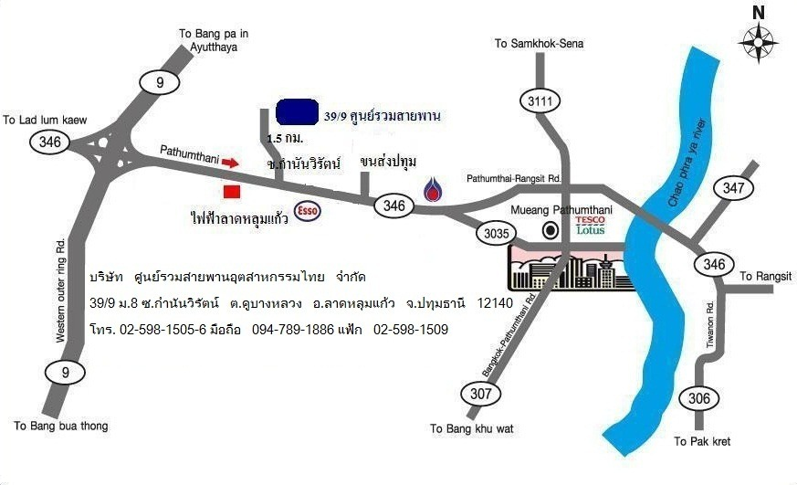 บริษัท ศูนย์รวมสายพานอุตสาหกรรมไทย จำกัด.