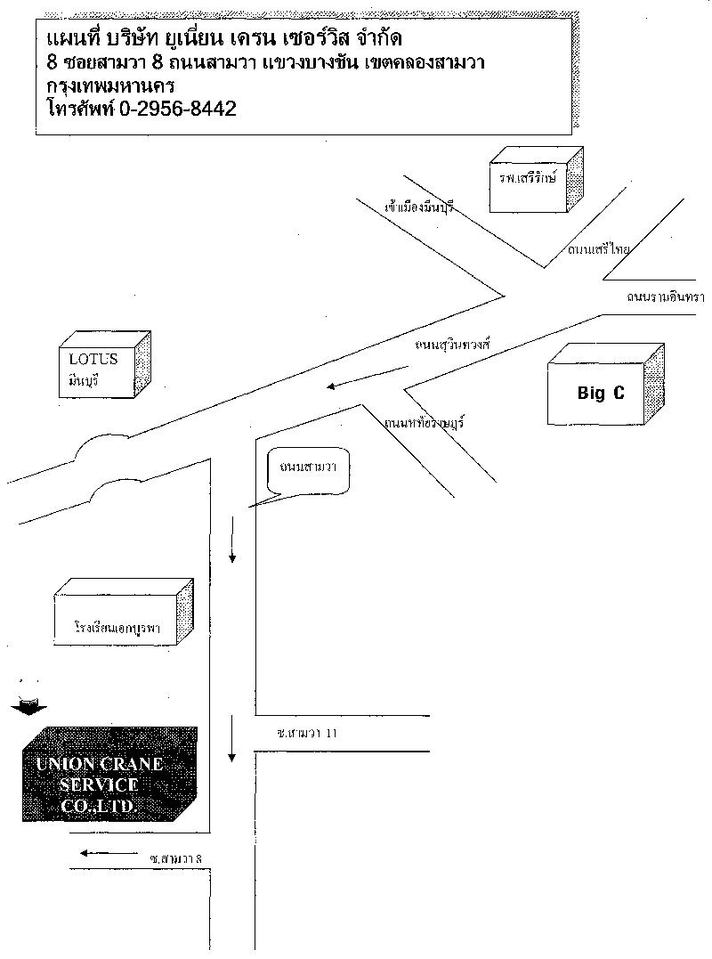 แผนที่ บริษัท ยูเนี่ยน เครน เซอร์วิส จำกัด