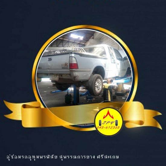 อู่ซ่อมรถ ศรีสะเกษ สุพรรณการยาง - รับซ่อมเครื่องยนต์ เช็คช่วงล่าง ศรีสะเกษ