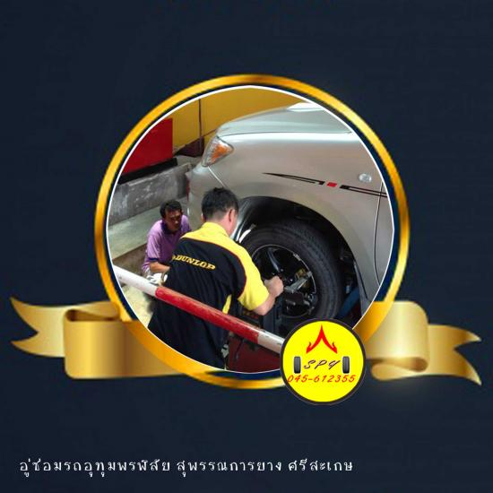 อู่ซ่อมรถ ศรีสะเกษ สุพรรณการยาง - ตั้งศูนย์ถ่วงล้อ ศรีสะเกษ