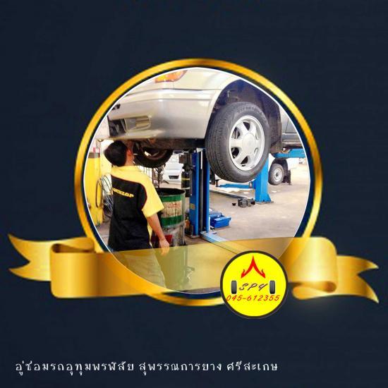 อู่ซ่อมรถ ศรีสะเกษ สุพรรณการยาง - รับเปลี่ยนถ่ายน้ำมันเครื่อง น้ำมันเกียร์ ศรีสะเกษ