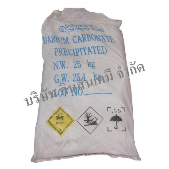 คินสันเคมี บจก  - แบเรียม คาร์บอเนต